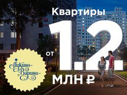 ЖК «Лукино-Варино» Квартиры от 5 999 рублей в месяц.